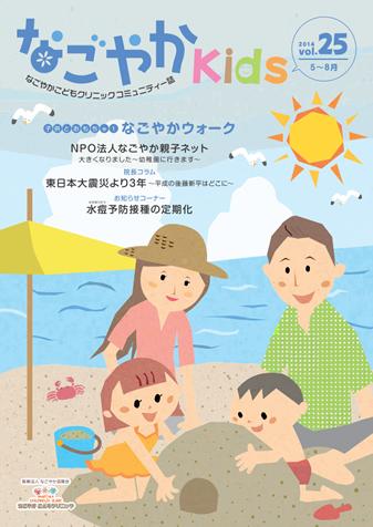 「なごやかkids」2014年 vol.25