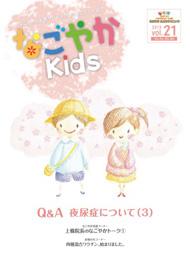 「なごやかkids」2013年冬 vol.21