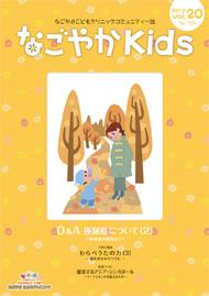 「なごやかkids」(2012年秋 vol.20)