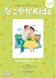 「なごやかkids」(2012年夏 vol.19)