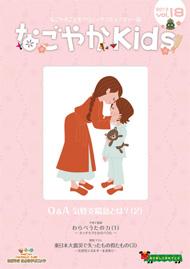 「なごやかkids」(2012年春 vol.18)