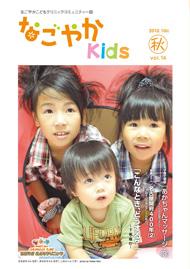 「なごやかkids」(2010年秋 vol.14)