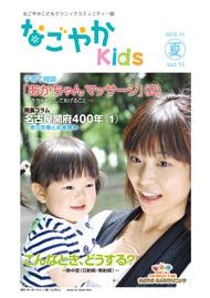 「なごやかkids」(2010年夏 vol.13)